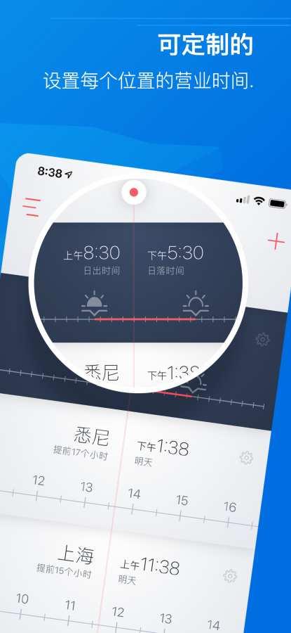 先知世界鐘 - 时间转换器截图3