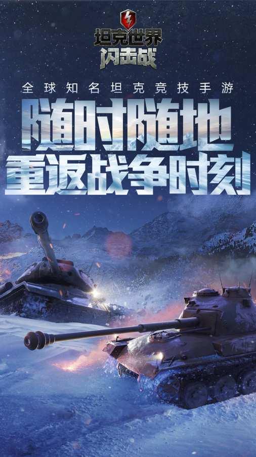 坦克世界閃擊戰截圖0