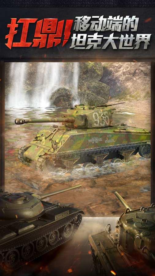 坦克世界閃擊戰截圖1