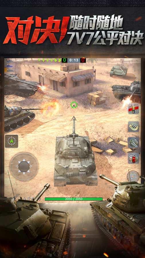 坦克世界閃擊戰截圖2