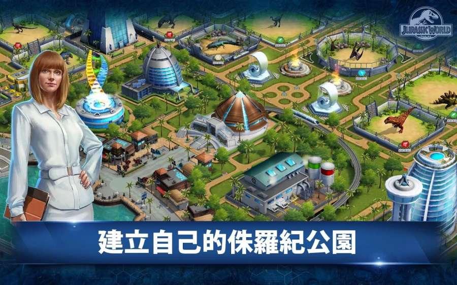 侏罗纪世界:游戏截图4