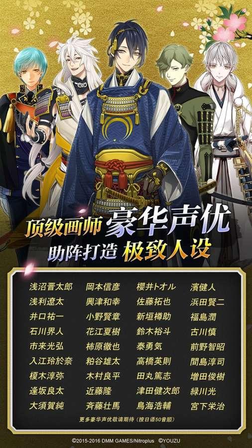 刀剑乱舞-ONLINE截图4