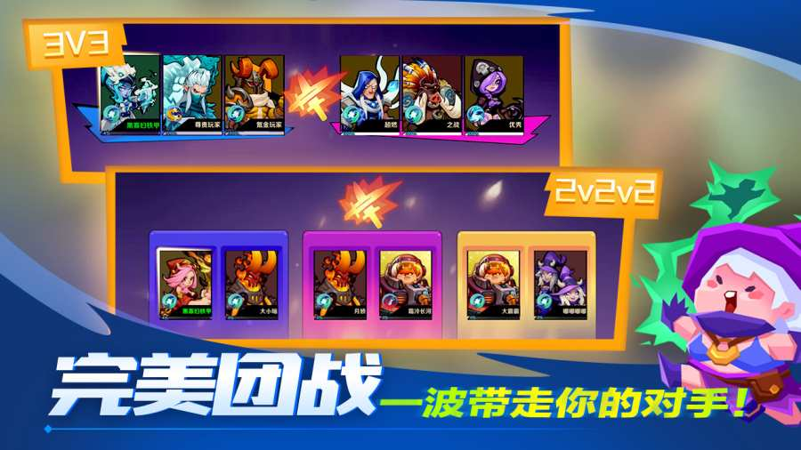 超燃之战截图4