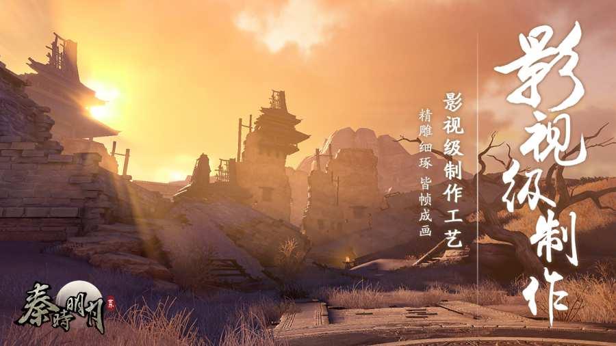 秦时明月世界截图2