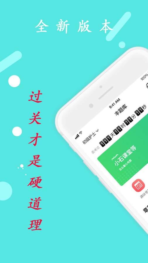 中医执业医师学习平台