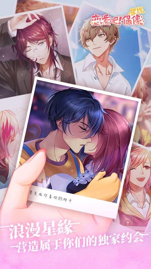 星缘:恋爱吧偶像截图4