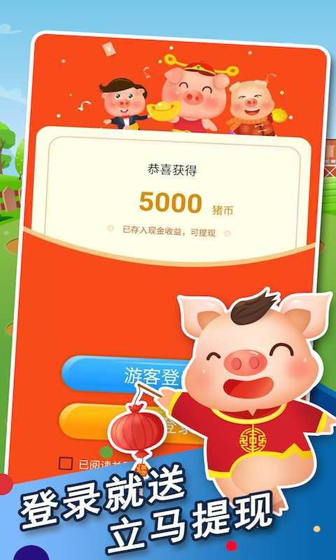 奇迹养猪场截图1