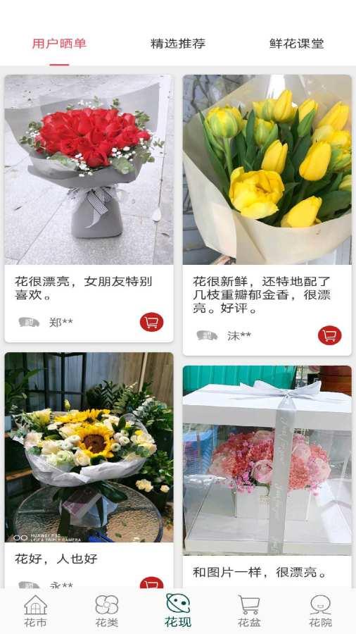 花月鲜花截图1