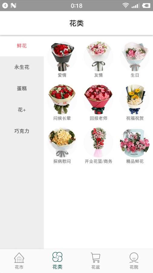 花月鲜花截图2