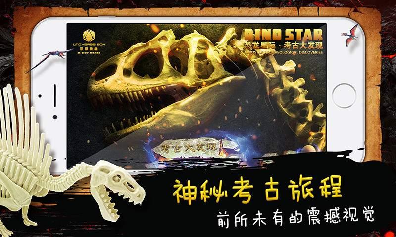 恐龙星际考古大发现