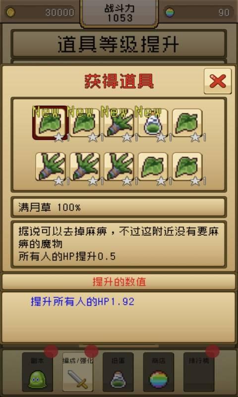 勇者VS惡龍截圖2