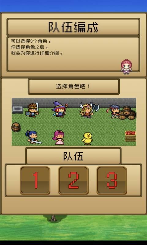 勇者VS惡龍截圖3