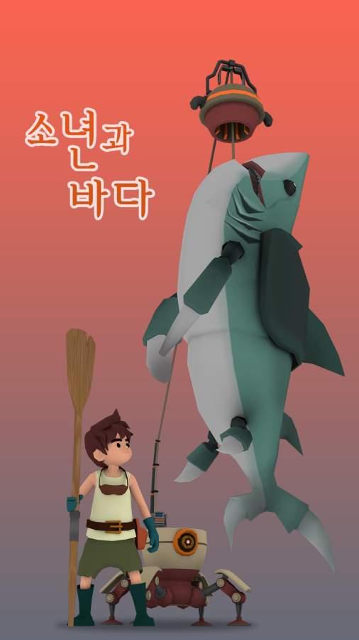 沙鲨:男孩与大海