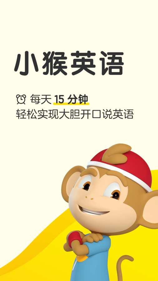 小猴英语截图0