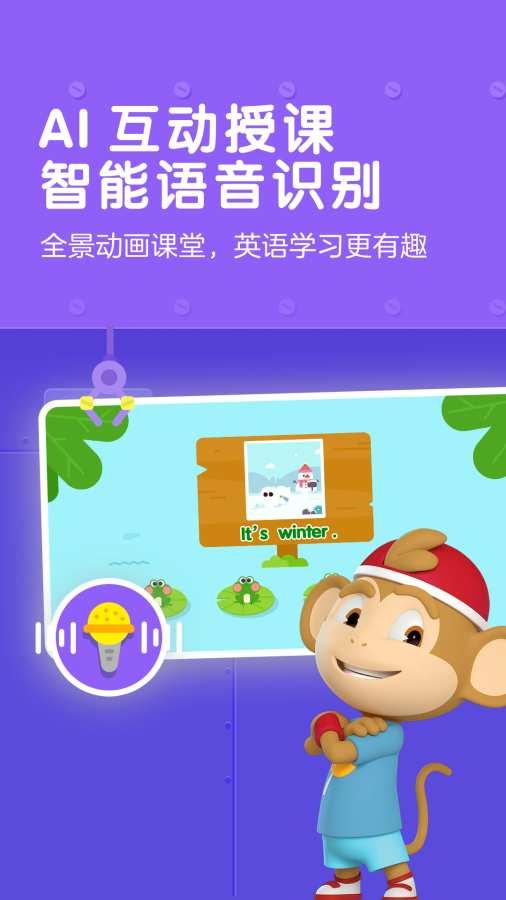 小猴英语截图2
