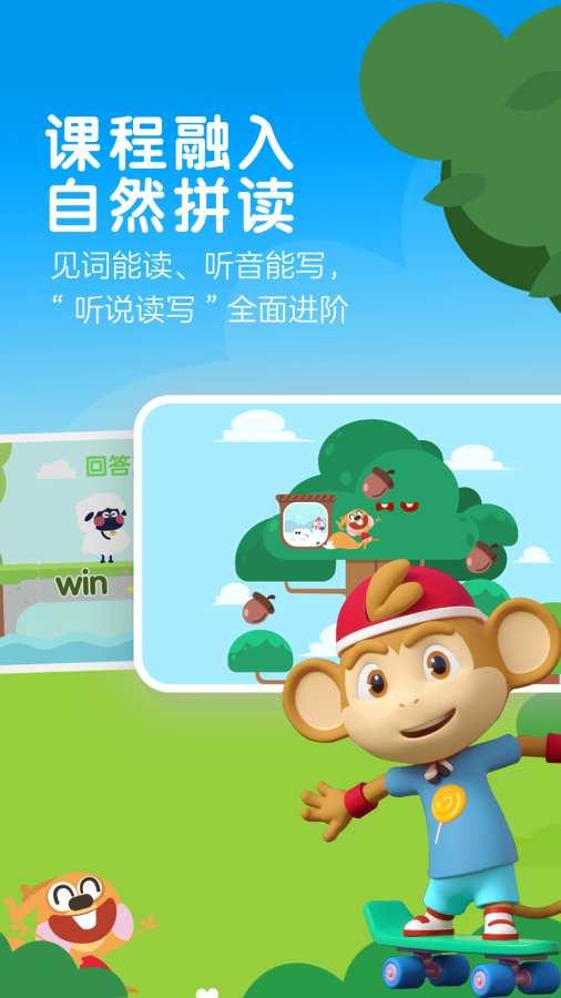 小猴英语截图3