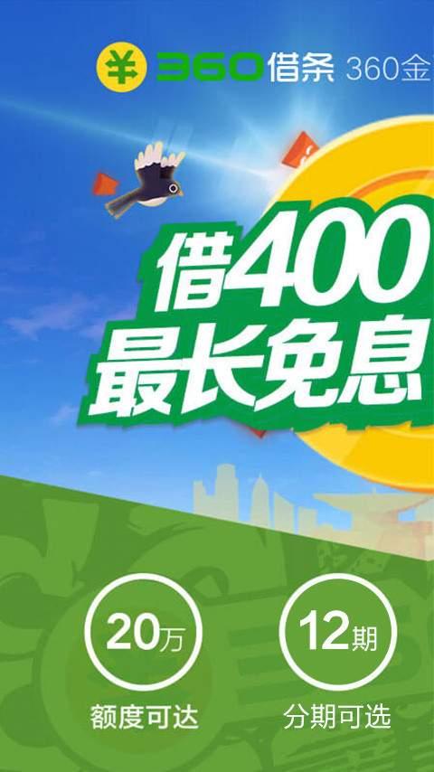 360借条截图0