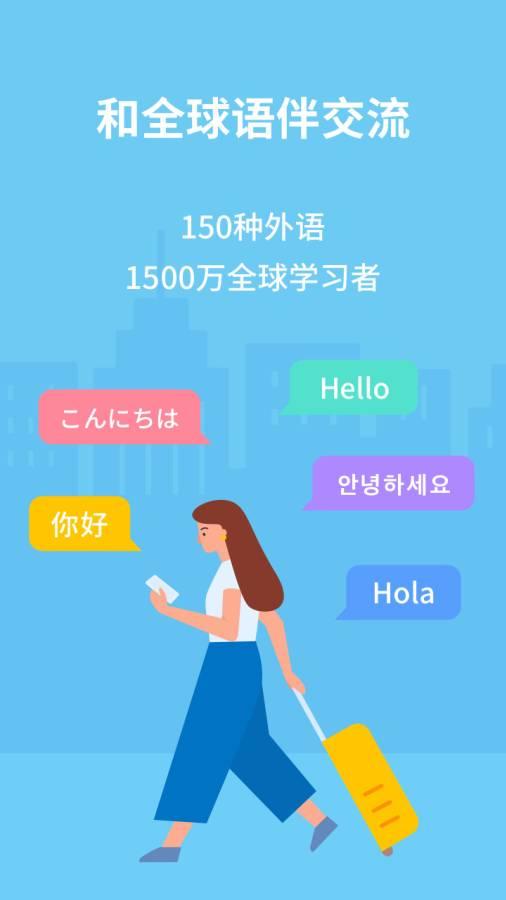 HelloTalk截图0