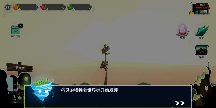 魔女的森林:培养世界树截图1
