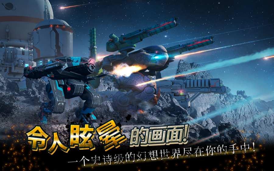 进击的战争机器截图4