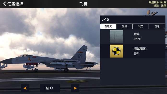 空战联盟截图2