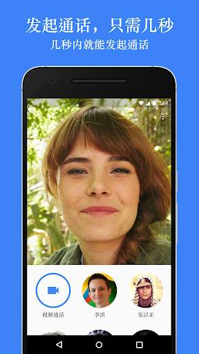 Google Duo - 高质量的视频通话