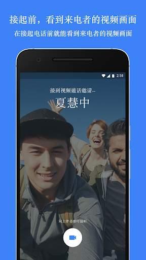Google Duo - 高质量的视频通话截图1