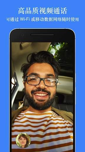 Google Duo - 高质量的视频通话截图2
