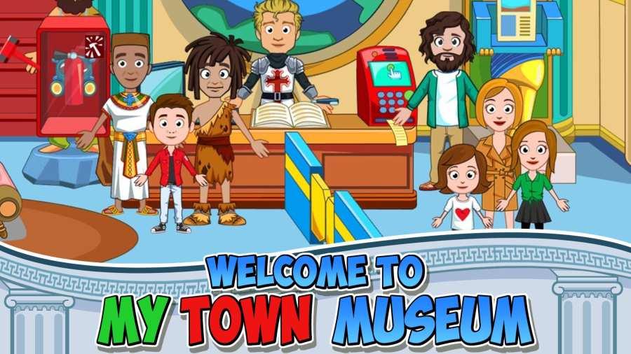 我的小镇:博物馆