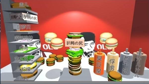 老八3D晓汉堡截图1