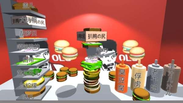 老八3D晓汉堡截图2
