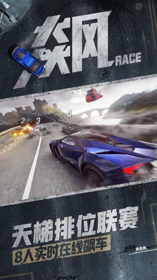 狂野飙车9:竞速传奇截图2