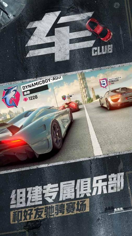 狂野飙车9:竞速传奇截图3