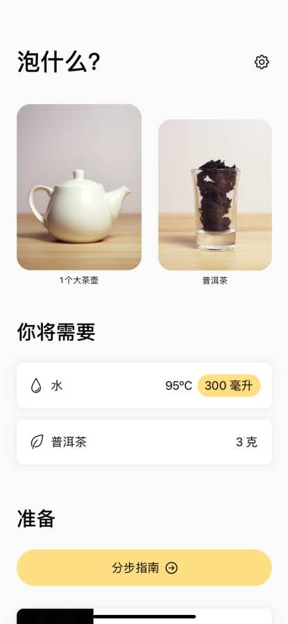 The Great Tea App截图0
