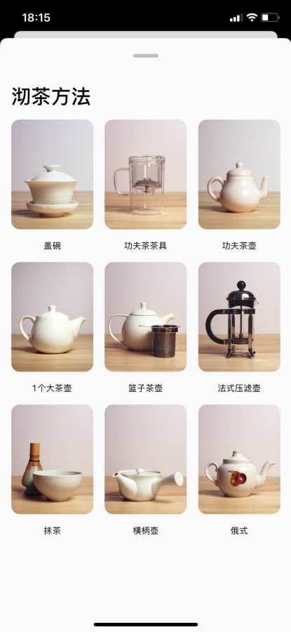 The Great Tea App截图2
