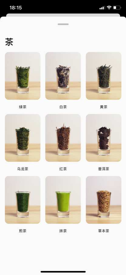 The Great Tea App截图3