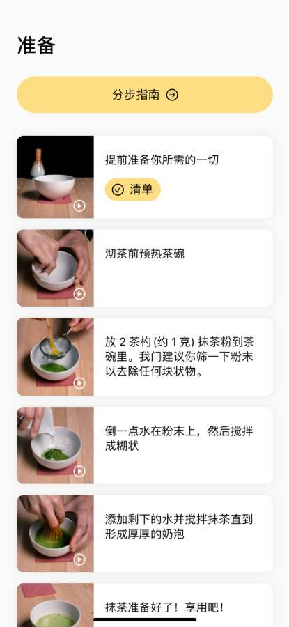 The Great Tea App截图4