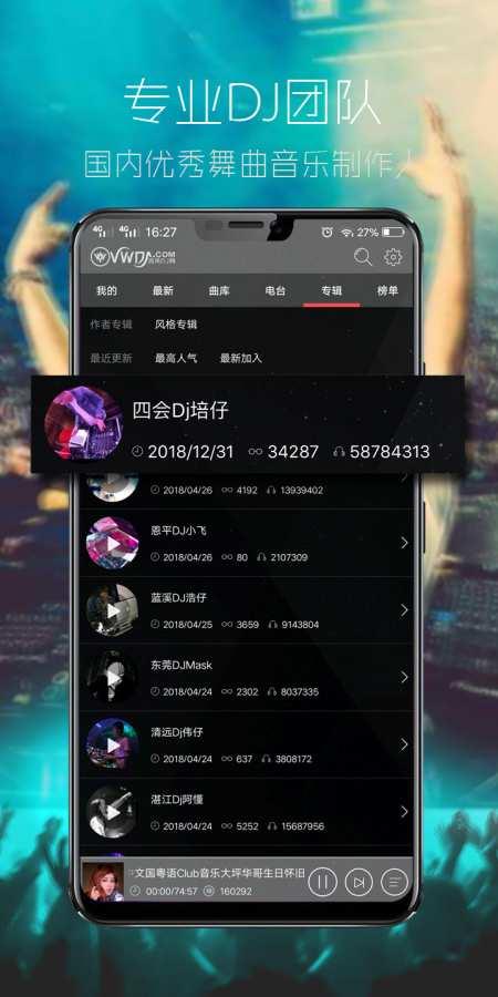 清风DJ截图3