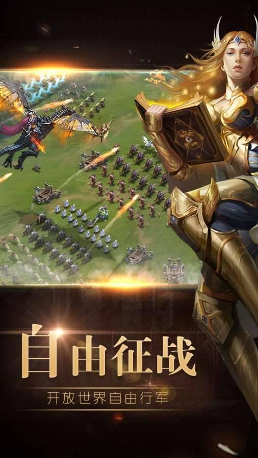 战火与荣耀截图3