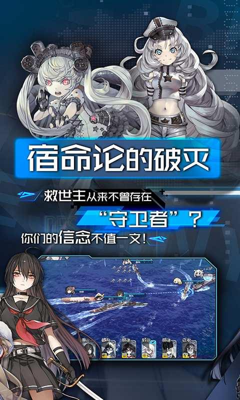 超次元大海战截图1