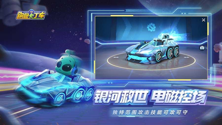 跑跑卡丁车官方竞速版截图4