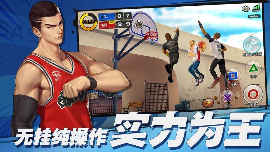 潮人篮球截图4