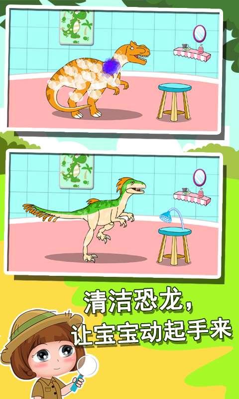 恐龙世界知识大全截图0