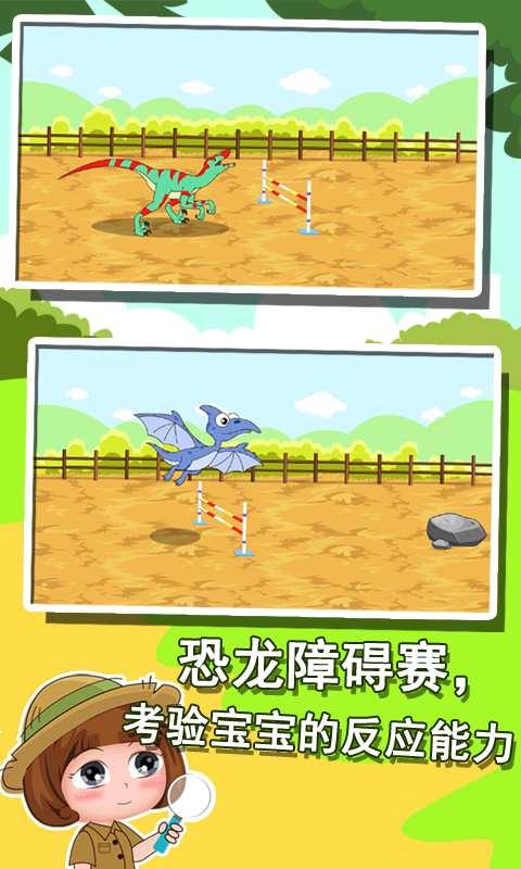 恐龙世界知识大全截图2