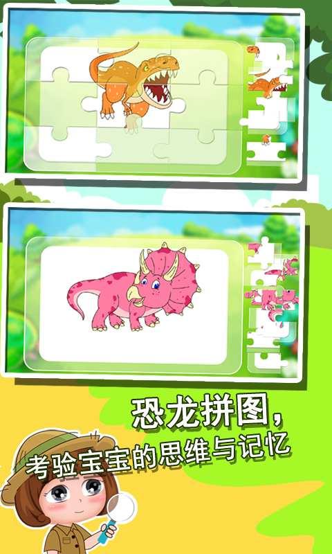 恐龙世界知识大全截图3