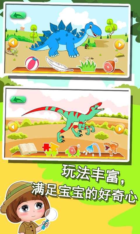 恐龙世界知识大全截图4