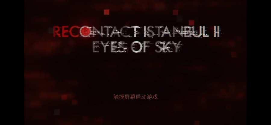 伊斯坦布尔的调查2:天眼截图0