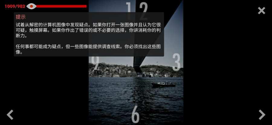 伊斯坦布尔的调查2:天眼截图3