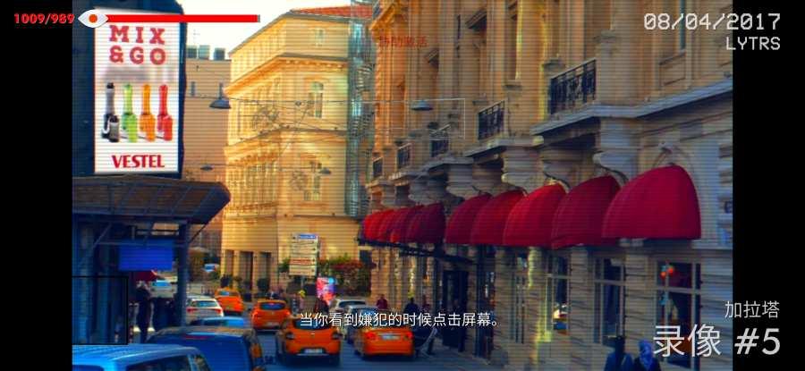 伊斯坦布尔的调查2:天眼截图4
