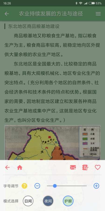 米缸高中地理截图3